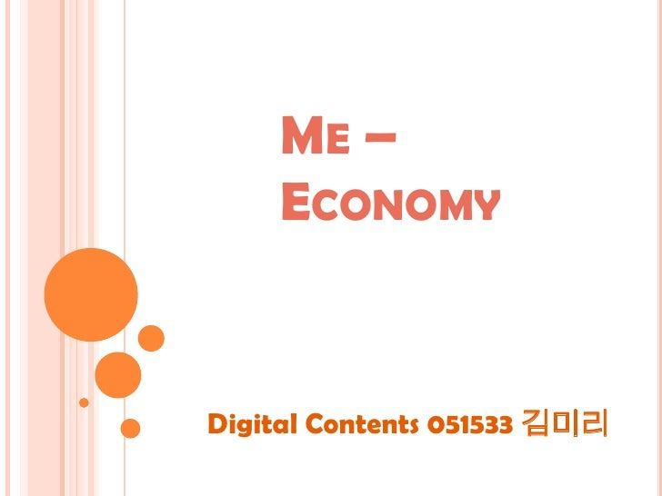 ME –     ECONOMY   Digital Contents 051533 김미리