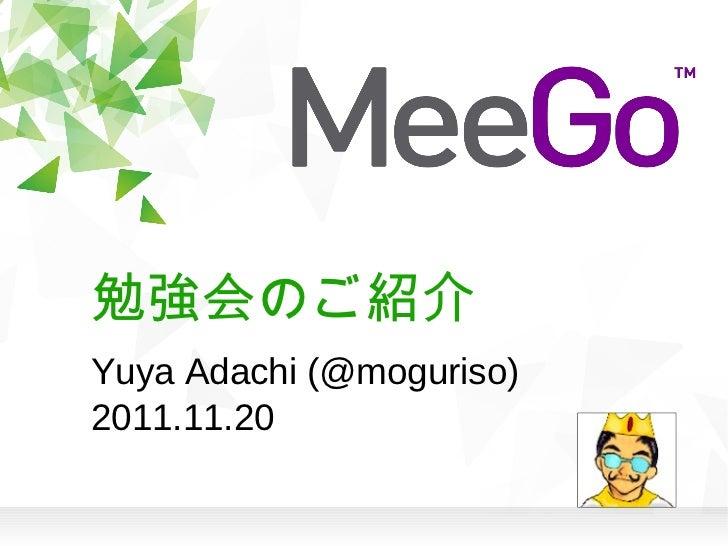 勉強会のご紹介 <ul><li>Yuya Adachi (@moguriso)