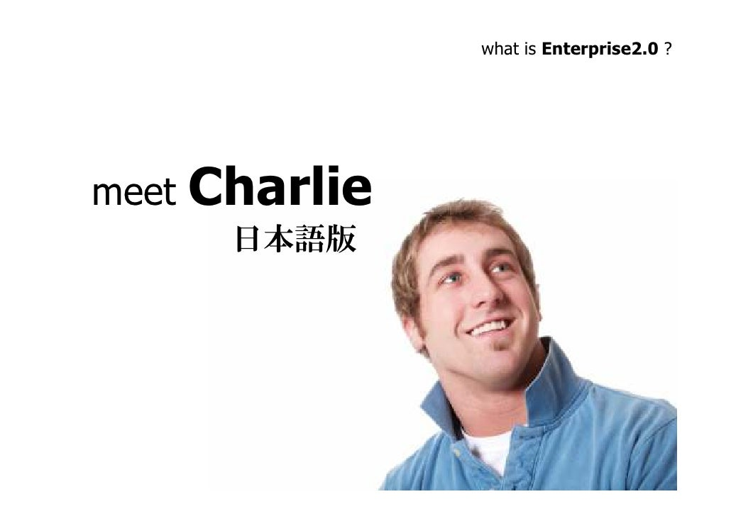 what is Enterprise2.0 ?            Charlie meet         日本語版