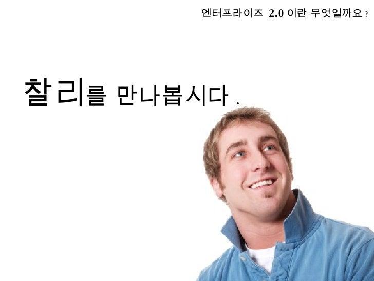 찰리를 만나봅시다 - 엔터프라이즈 2.0이란 무엇인가 ( Meet Charlie - What is Enterprise 2.0 - Korean)