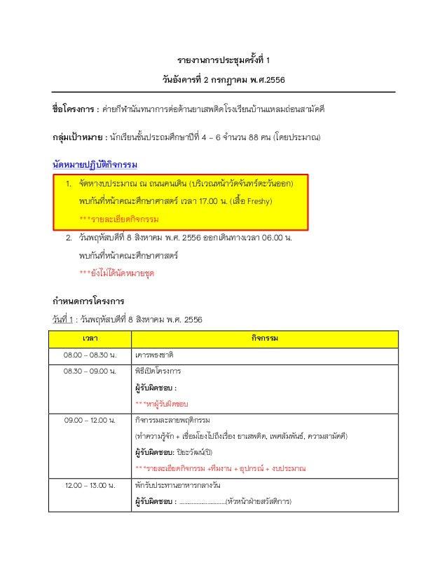 รายงานการประชุมครั้งที่ 1 วันอังคารที่ 2 กรกฎาคม พ.ศ.2556 ชื่อโครงการ : ค่ายกีฬานันทนาการต่อต้านยาเสพติดโรงเรียนบ้านแหลมถ่...