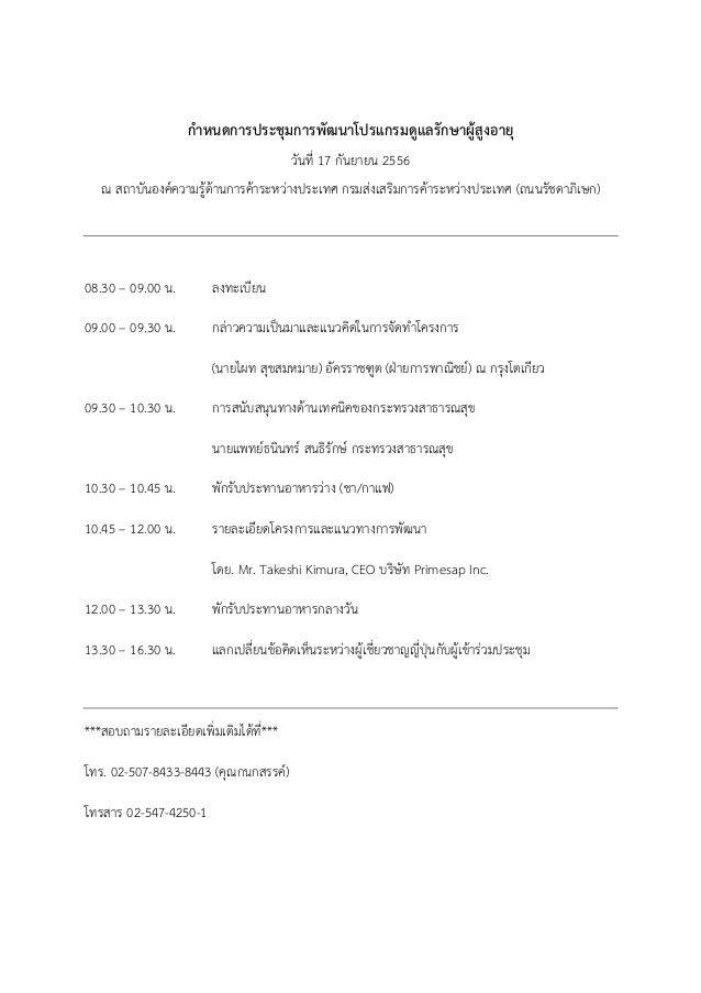 Meeting agenda 17 sep2013
