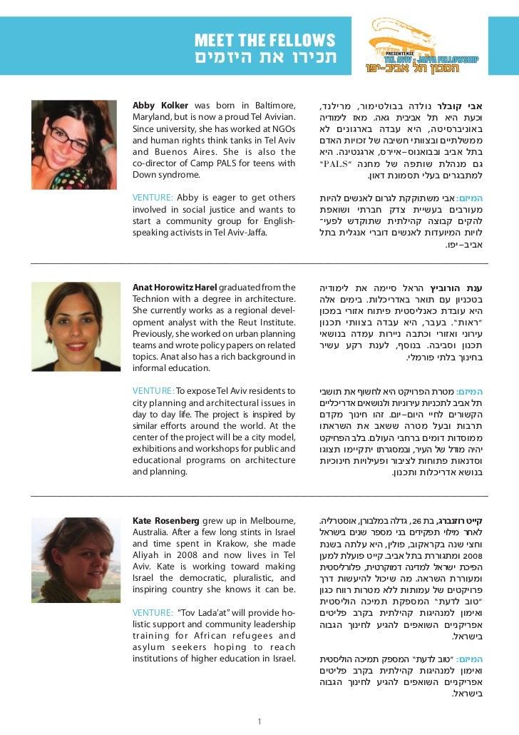 התכנית לטיפוח יזמים חברתיים בתל אביב
