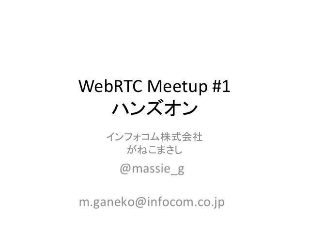 WebRTC Meetup #1 ハンズオン インフォコム株式会社 がねこまさし