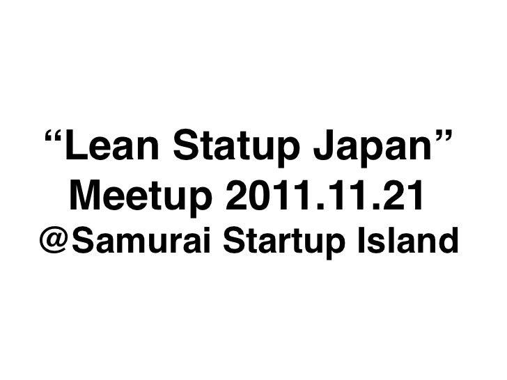 """Lean Statup Japan"" Meetup 2011.11.21@Samurai Startup Island"