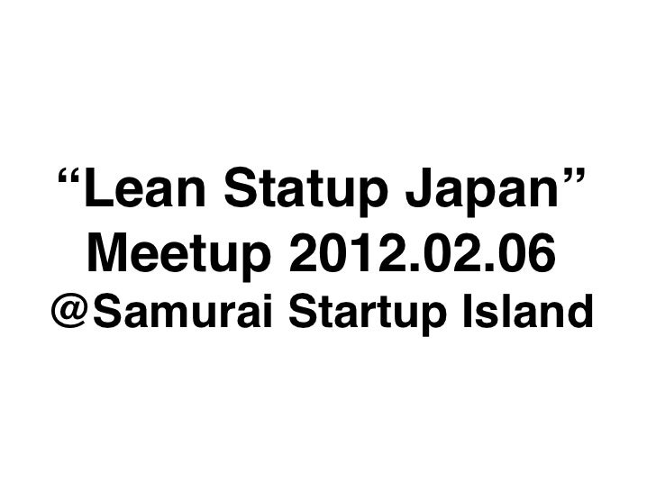 """Lean Statup Japan"" Meetup 2012.02.06@Samurai Startup Island"