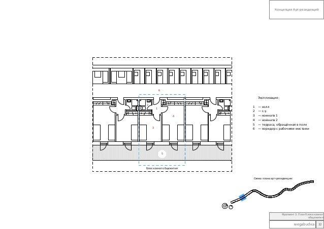 общежития Схема плана