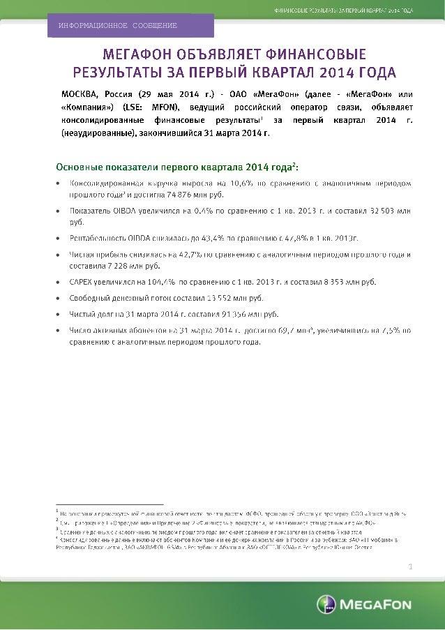 МегаФон, результаты 1 квартала 2014 года