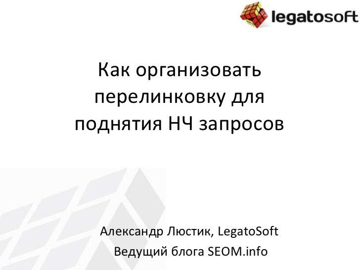 Legatosoft - фото 7