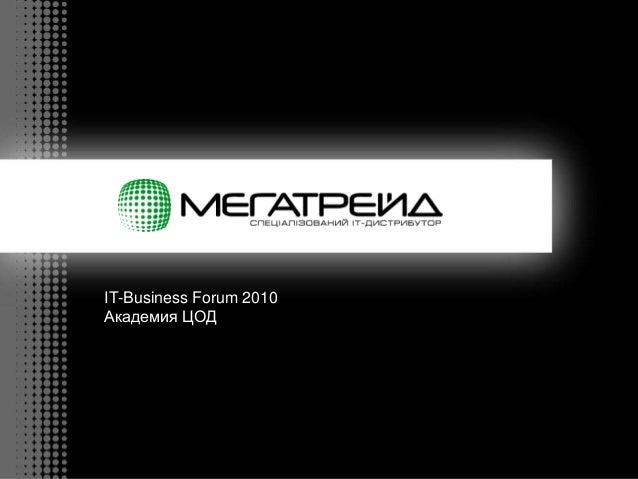 1 IT-Business Forum 2010 Академия ЦОД