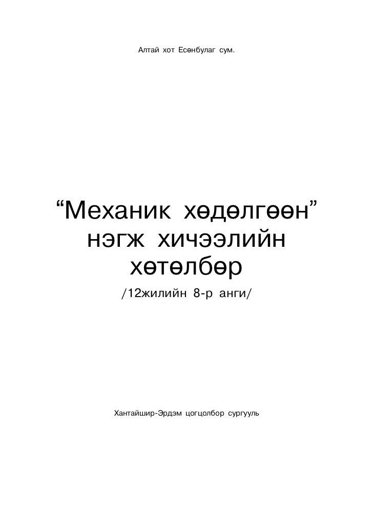 """Àëòàé õîò Åñºíáóëàã ñóì.""""Ìåõàíèê õºäºë㺺í""""  íýãæ õè÷ýýëèéí     õºòºëáºð     /12æèëèéí 8-ð àíãè/    Õàíòàéøèð-Ýðäýì öîãöîë..."""