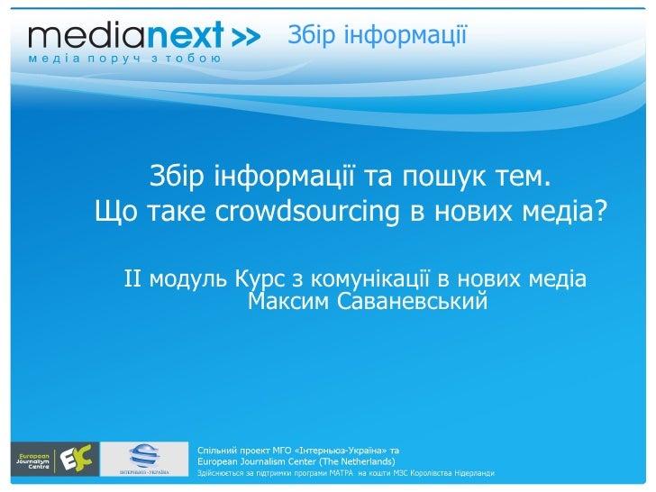 Збір інформації <ul><li>Збір інформації та пошук тем.  </li></ul><ul><li>Що таке  crowdsourcing  в нових медіа?  </li></ul...