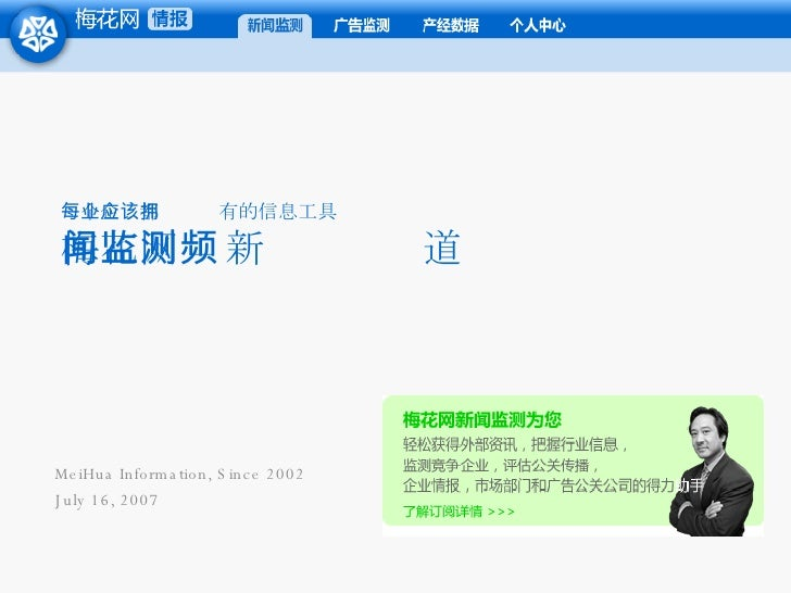 MeiHua's News Monitoring