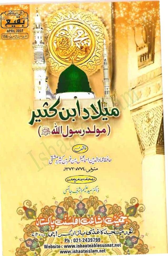 Melad ibne kaseer