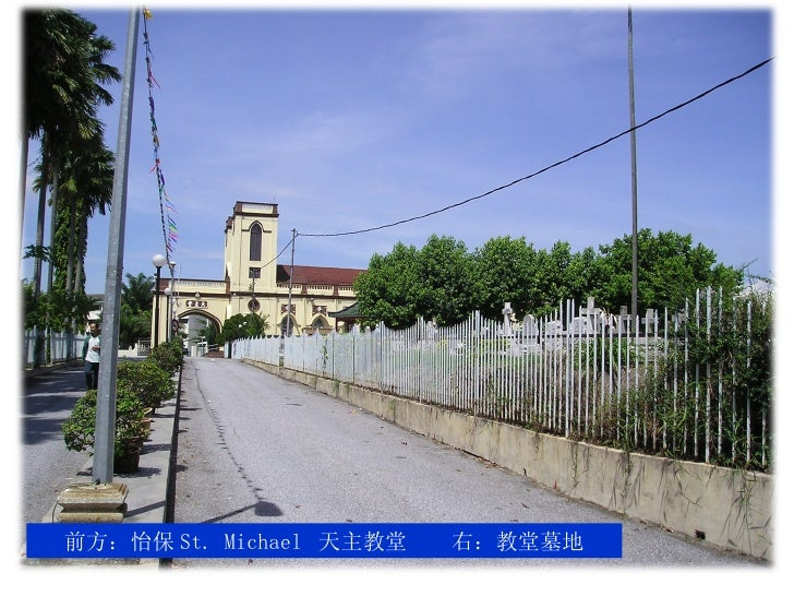 前方:怡保 St. Michael   天主教堂  右:教堂墓地