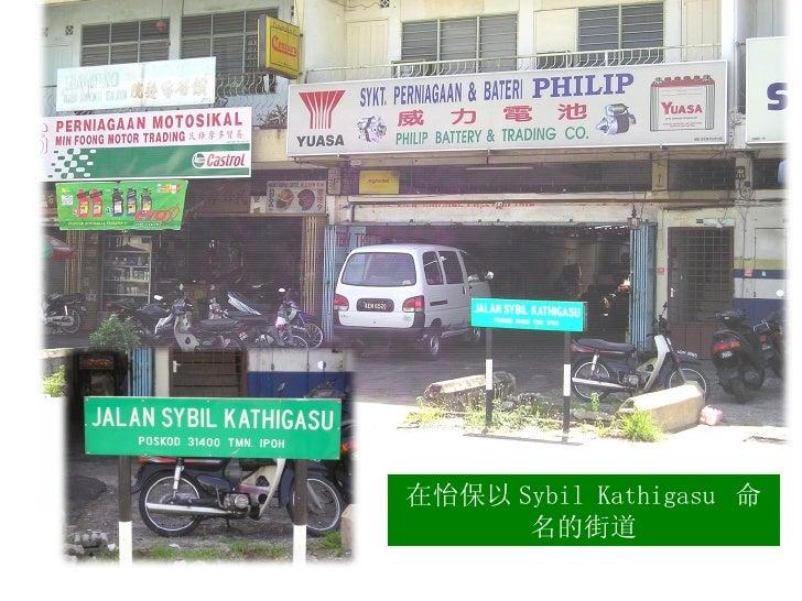 在怡保以 Sybil Kathigasu   命名的街道