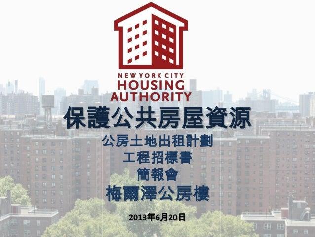 Meltzer Land Lease Presentation 6-19-13 (Chinese)