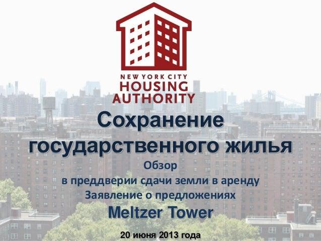 Сохранениегосударственного жильяОбзорв преддверии сдачи земли в арендуЗаявление о предложенияхMeltzer Tower20 июня 2013 года