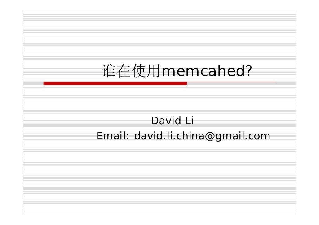 谁在使用Memcahed