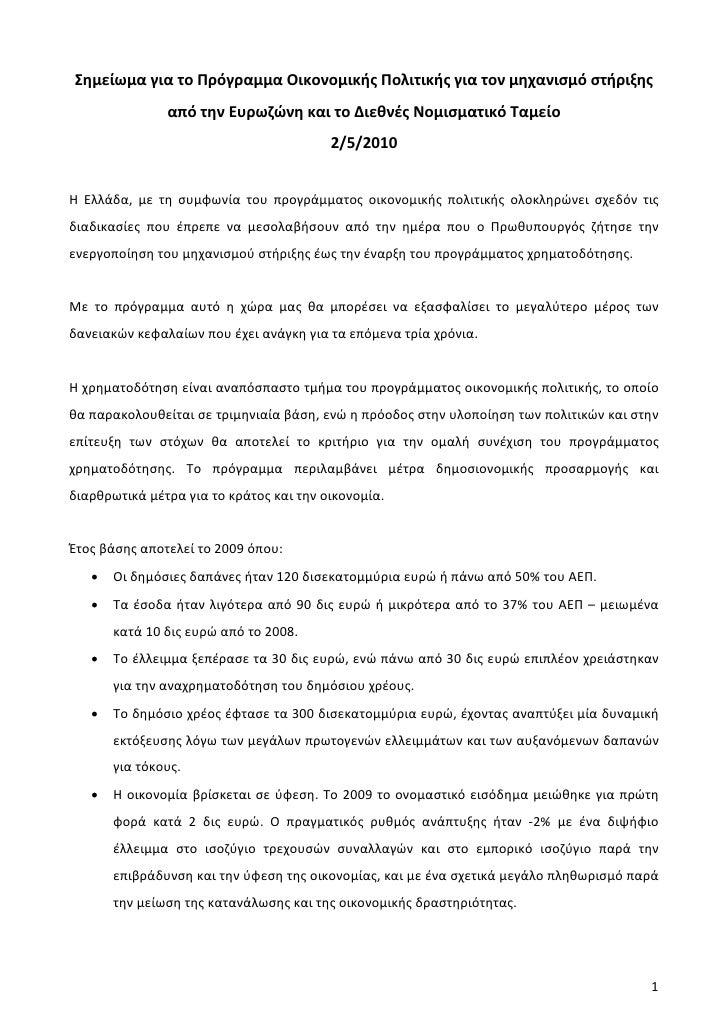 Σημείωμα για το Πρόγραμμα Οικονομικής Πολιτικής για τον μηχανισμό στήριξης                από την Ευρωζώνη και το Διεθνές ...