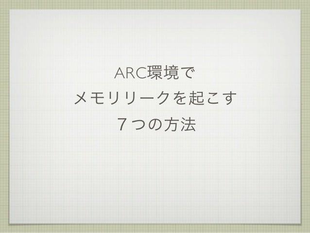 ARC環境でメモリリークを起こす  7つの方法