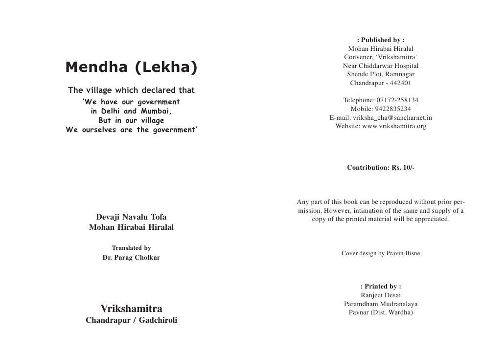 Mendha (English)