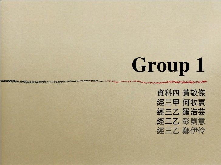 Group 1  資科四 黃敬傑  經三甲 何牧寰  經三⼄乙 羅浩芸  經三⼄乙 彭剴意  經三⼄乙 鄭伊伶