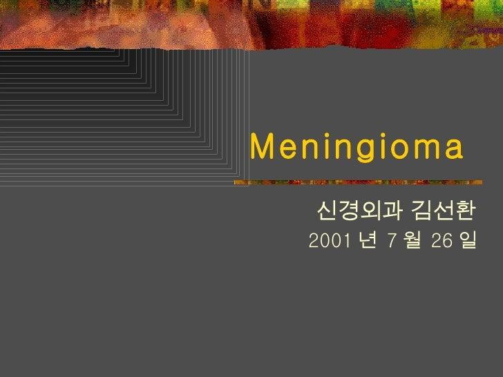 Meningioma   신경외과 김선환 2001 년  7 월  26 일