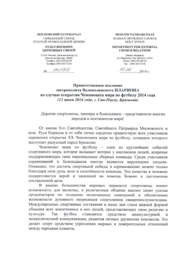 Mensagens de Líderes Religiosos   Patriarcado russo