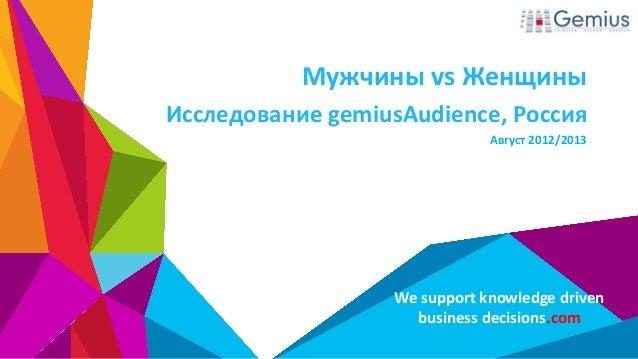 Мужчины vs Женщины Исследование gemiusAudience, Россия Август 2012/2013  We support knowledge driven business decisions.co...