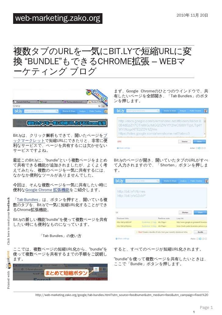 2010年 11月 20日                                    web-marketing.zako.org                                    複数タブのURLを一気にBit...