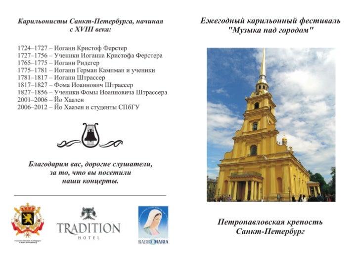 XI Международный карильонный фестиваль «Музыка над городом»