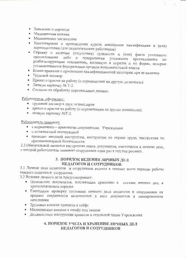 инструкцию о порядке формирования ведения и хранения личных дел сотрудников - фото 11