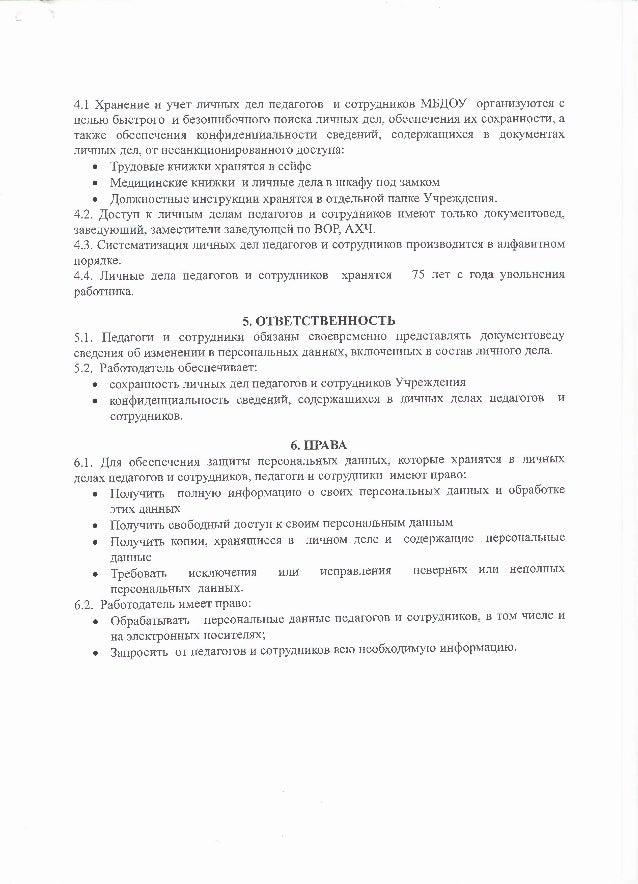 инструкцию о порядке формирования ведения и хранения личных дел сотрудников - фото 5