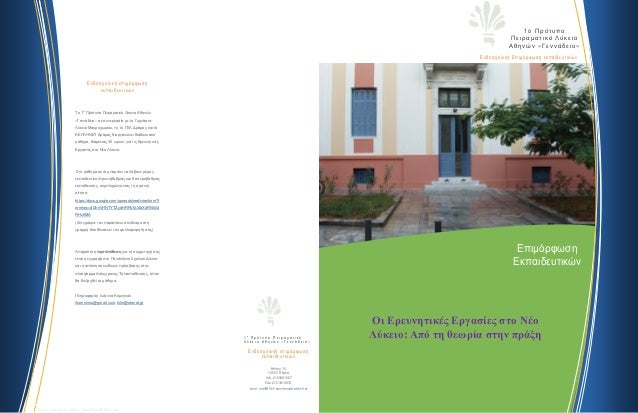 Σεμινάριο: Ερευνητικές Εργασίες Project
