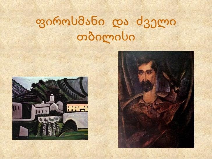 ფიროსმანი  და  ძველი თბილისი