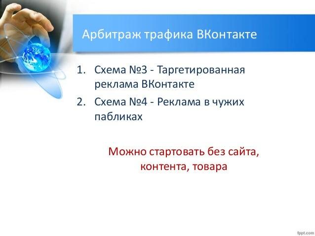 Арбитраж трафика ВКонтакте 1.