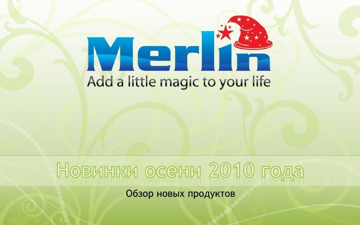 Merlin digital new products of fall 2010