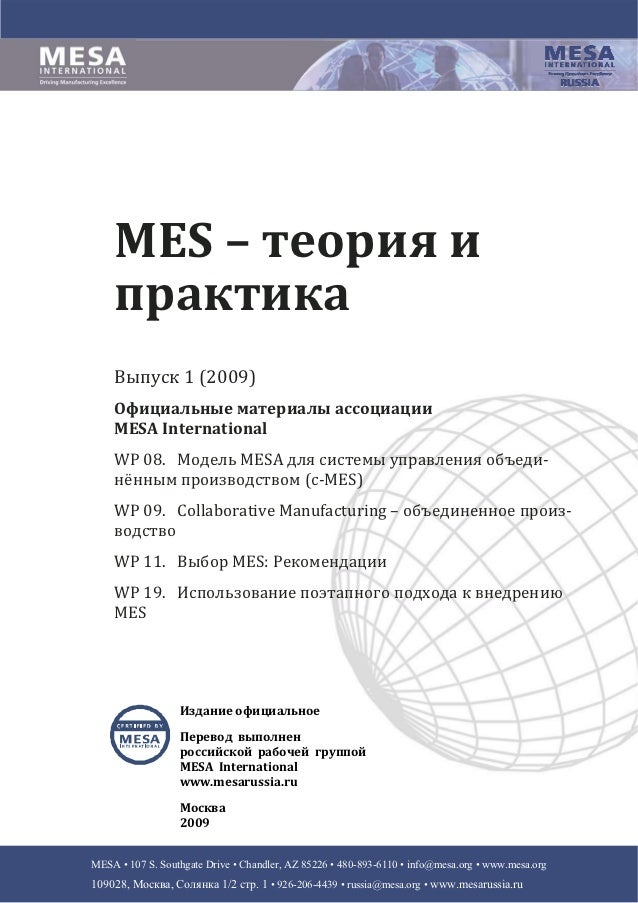 MES–теорияи    практика    Выпуск1(2009)    Официальныематериалыассоциации    MESAInternational    WP08....