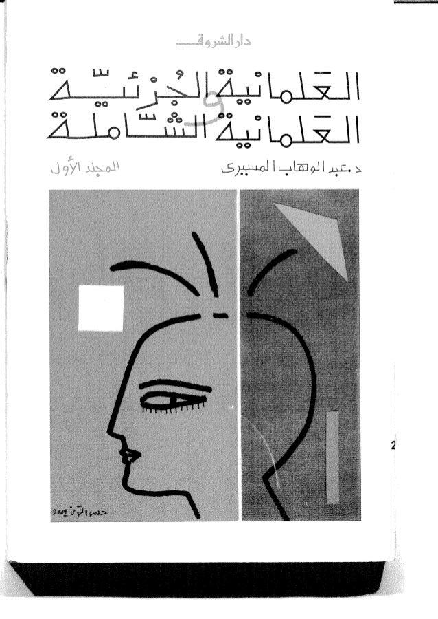 العلمانية الشاملة و العلمانية الجزئية تأليف عبد الوهاب المسيري الجزء الأول
