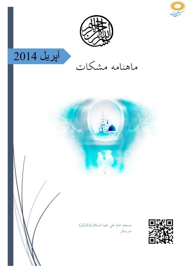 آپریل2014 مشکات ماهنامه (ک)دانار السلم علیه علی امام مسجد فرهنگی بش