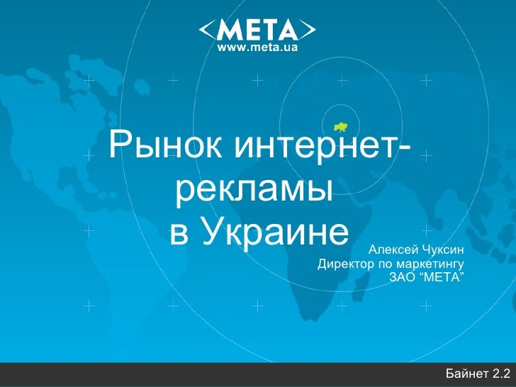 Рынок интернет-рекламы  в Украине <ul><ul><ul><li>Байнет 2.2 </li></ul></ul></ul>Алексей Чуксин Директор по маркетингу ЗАО...