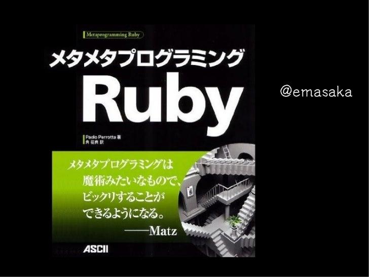 メタメタプログラミングRuby