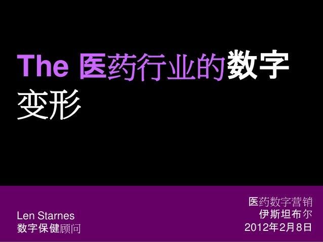 The 医药行业的数字变形Len Starnes数字营销及销售主管普通医药Len Starnes数字保健顾问医药数字营销伊斯坦布尔2012年2月8日