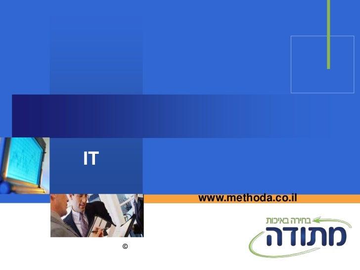 IT         www.methoda.co.il     ©