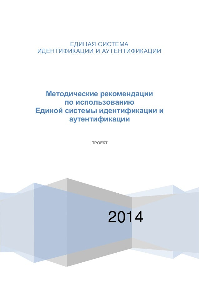 Методические рекомендации по использованию Единой системы идентификации и аутентификации 08_04_2014