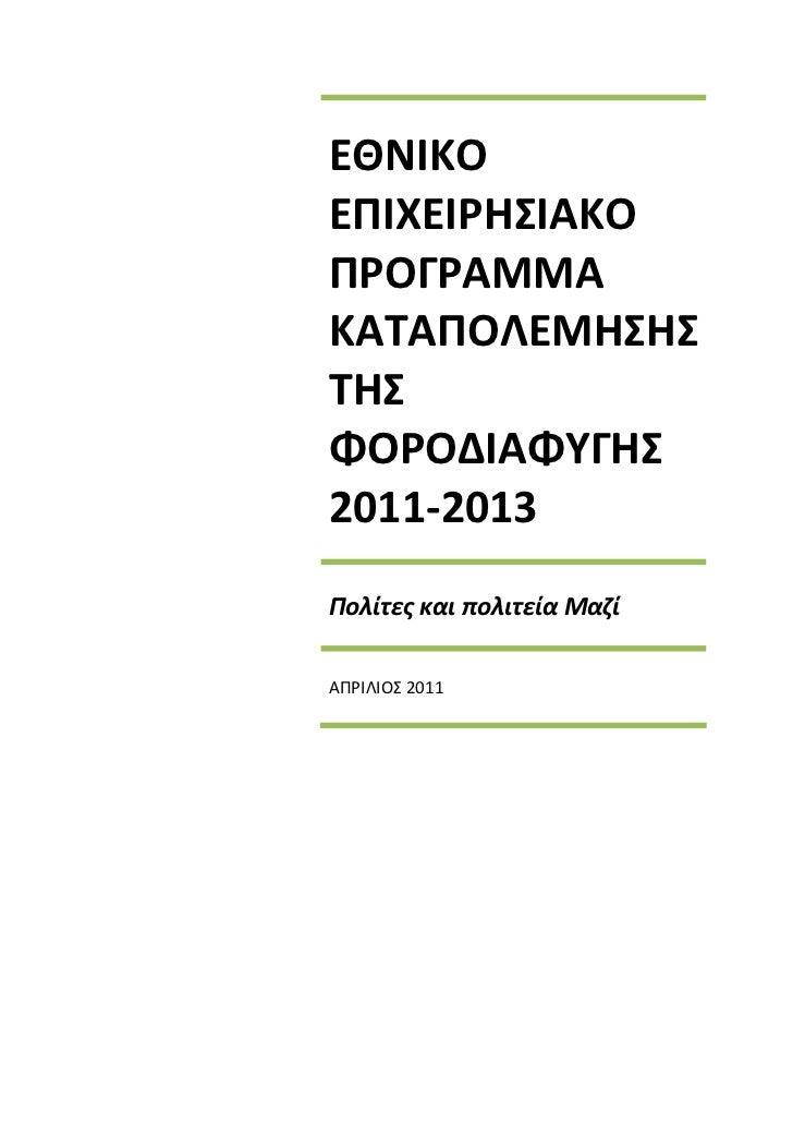 ΕΘΝΙΚΟΕΠΙΧΕΙΡΗΣΙΑΚΟΠΡΟΓΡΑΜΜΑΚΑΤΑΠΟΛΕΜΗΣΗΣΤΗΣΦΟΡΟΔΙΑΦΥΓΗΣ2011-2013Πολίτες και πολιτεία ΜαζίΑΠΡΙΛΙΟΣ 2011
