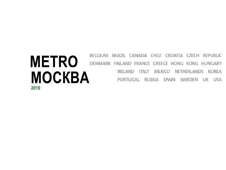METROМОСКВА2010 2008