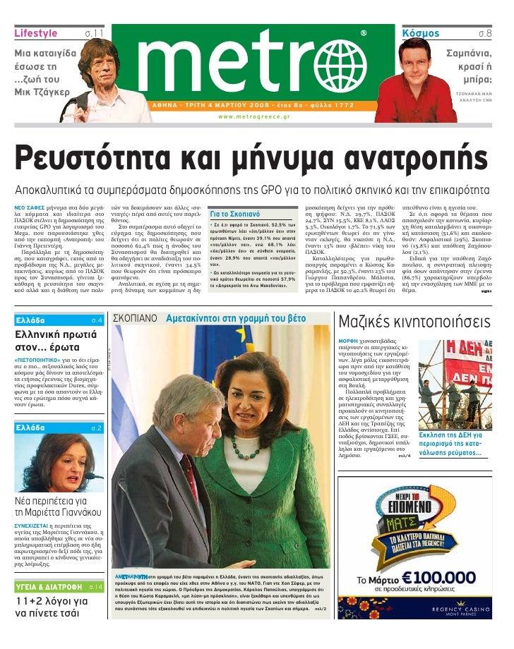 METRO – Atenas – 04.03.2008