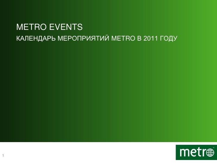 METRO EVENTS    КАЛЕНДАРЬ МЕРОПРИЯТИЙ METRO В 2011 ГОДУ1